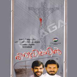 Listen to Aathmanadha Varika songs from Thiruvilavil