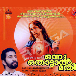 Listen to Onnu Thottal Mathi songs from Onnu Thottal Mathi