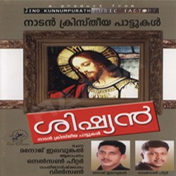 Listen to Appamai songs from Shishyan