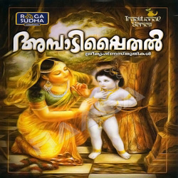 Listen to Ambujaayatha songs from Ambadipaithal - Vol 1