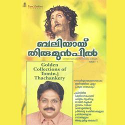 Listen to Manasakumo songs from Baliyayi Thirumunpil