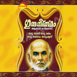 Listen to Sree Vasudevam songs from Gurutheertham