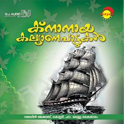 Knanaya Kalyanapattukal