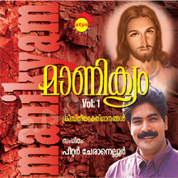 Listen to Kanmani songs from Manikyam - Vol 1