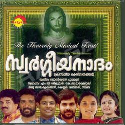 Swargeeyanatham