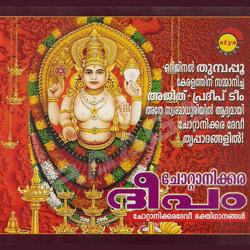 Listen to Enne Thunachidane songs from Chottanikkaradeepm