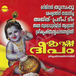 Listen to Thamarakkanna songs from Krishnadeepam
