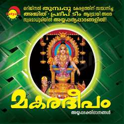 Listen to Manikanda songs from Makaradeepam - Vol 1