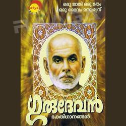 Gurudevan