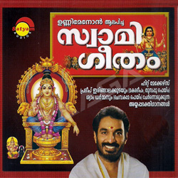 Listen to Swamigeethamayi songs from Swamigeetham