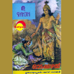 Listen to Paadum Kalindhi songs from Odakuzhal