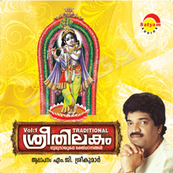 Listen to Jaya Janadrdhanan songs from Sree Thilakam - Vol 1