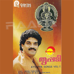 Listen to Chaarukesi songs from Thrupadi