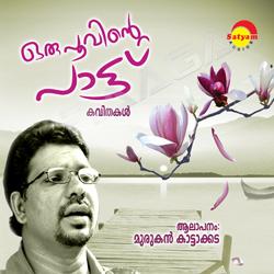 Listen to Engane songs from Oru Poovinte Paattu