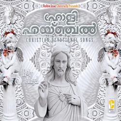 Listen to Mele Vanile songs from Holy Angel
