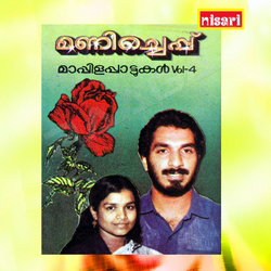 Listen to Boothalamil songs from Manicheppu (Mappila Songs)