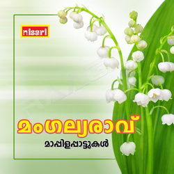 Mangalya Raavu (Mappila Songs)