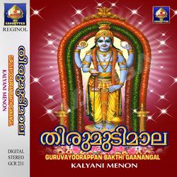 Tirumudi Maala Guruvaayoorappan Bhakti Gaanangal songs
