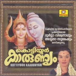 Listen to Pogallennu songs from Kottiyoor Karunyam