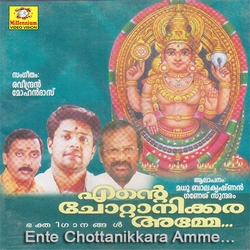 Listen to Kandalum Mathiyavilya songs from Ende Chottanikkara Amme