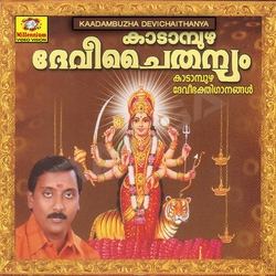 Listen to Kanana Dhurge songs from Kadambuzha Devichaithanyam