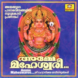Amme Maheswari songs