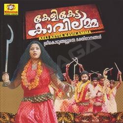Listen to Kodugallorammaku songs from Kelikettakavilamma