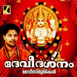 Listen to Vaneemanthram songs from Devi Darshanam
