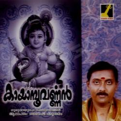 Listen to Guruvayoopuresha songs from Kayamboovarnan