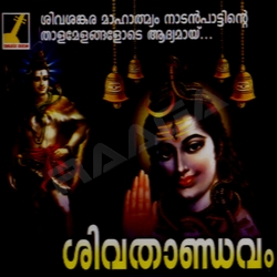 Listen to Lokare Kaathu Rakshikan songs from Shivathandavam