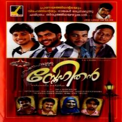 Listen to Ihram songs from Snehamulla Snehithan (Mappila Album)