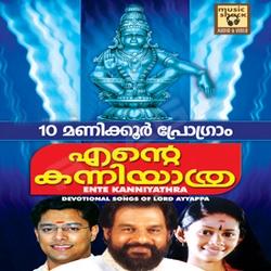 Listen to Deenadayaalu songs from Ente Kanniyathra