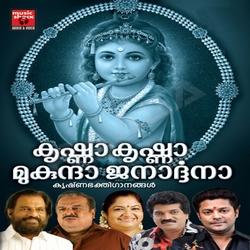 കൃഷ്ണ കൃഷ്ണ മുകുന്ദ ജനാർദ്ദന - പാർട്ട് 2 songs