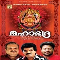 Listen to Manikyaveenam songs from Mahabhadra - Part 2