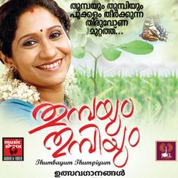 Listen to Onavilakkumvechu songs from Thumbayum Thumbiyum