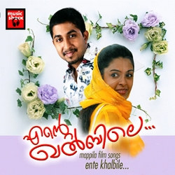 Listen to Bholoka Nadhan songs from Ente Khalbile (Mappila Songs)