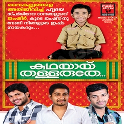 Listen to Snehathin Ponmalare songs from Kadayay Thallaruth (Mappila Song)