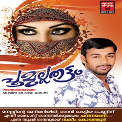 Listen to Hamdhum songs from Poomullathattam (Mappila Song)