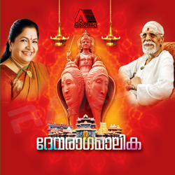 Devaragamaalika songs