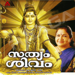 Listen to Omkara Thudiyunarthum songs from Sathyam Shivam