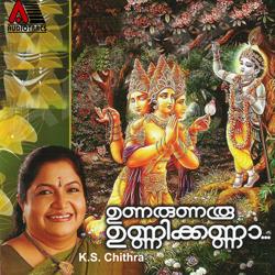 ഉണരുണരൂ ഉണ്ണിക്കണ്ണ songs