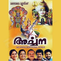 Listen to Vandhaneeya Padasaarasam songs from Archana - 50 Hindu Devotional Songs