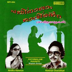 Listen to Ahadavanallah songs from Pathinalam Ravinte