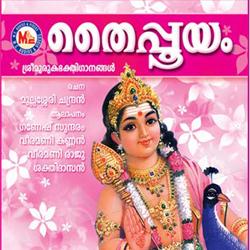 Listen to Thiruchenduril songs from Thaipooyam