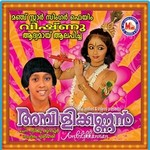Listen to Ambadi Kanna songs from Ambilikkannan