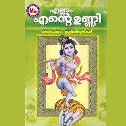 Listen to Unnikkannan Odivannu songs from Ellaam Ente Unni