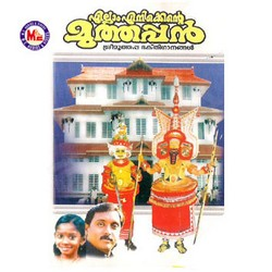 Listen to Sankara Roopam songs from Ellam Enikkente Muthappan