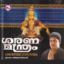 Listen to Taragabhrahma songs from Ellam Swami Mayam (Sarana Manthram)