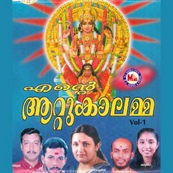 Listen to Om Sindooraaruna songs from Ente Aattukaalamma - Vol 1