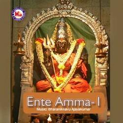 Listen to Palliyarakkavil songs from Ente Amma - Vol 1